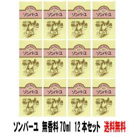 【送料込】ソンバーユ(尊馬油・馬油) 無香料 70ml 【12本】 薬師堂