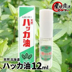 ハッカ油 12ml スプレー 天然 抗菌 除菌 ミント ペパーミント