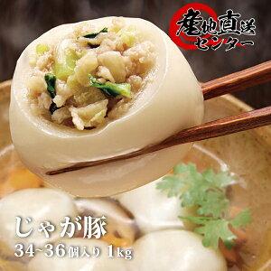 じゃが豚 1kg お得な業務用パック スープ付き 北海道 物産展 惣菜 1キロ ジャガ豚 じゃがぶた お土産