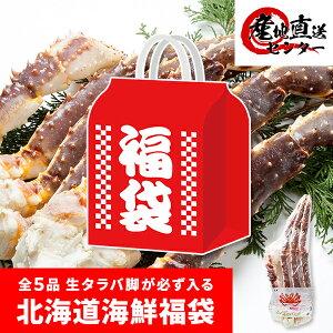 【生タラバ脚1kg入】北海道海鮮福袋B 全5種 福袋 食品 復袋 北海道 復興 支援 応援 海鮮 食品ロス コロナ ふっこう 蟹 たらば カニ タラバ たらばがに タラバガニ 生冷 シュリンクパック タラ