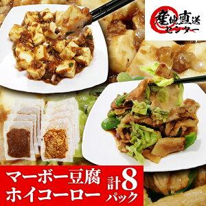 中華料理の素 ホイコーロー ・ 麻婆豆腐 8パック入 (各4パック) 北海道産豚肉使用 加熱調理済 回鍋肉 マーボー マーボー豆腐 中華 惣菜 北海道