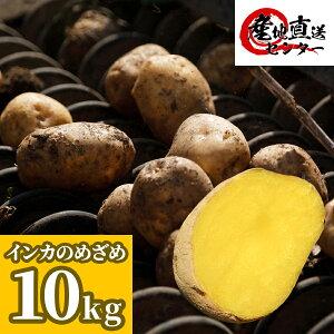 インカのめざめ 10kg M〜L混 北海道産 訳あり じゃがいも ジャガイモ 北海道 インカの目覚め M~L混 いんかのめざめ 野菜 秋野菜 じゃが芋 ジャガ芋 いも 芋