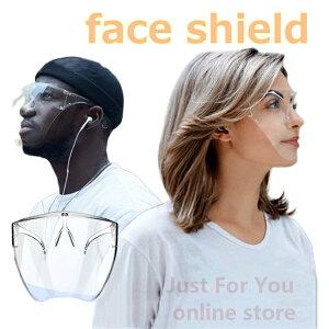 フェイスシールド 眼鏡型 透明マスク マウスシールド クリアマスク マスクシールド サリバガード マウスガード 軽量 飛沫を防ぐ 繰り返して使える 飲食店 保護シールド 透明シールド 通気