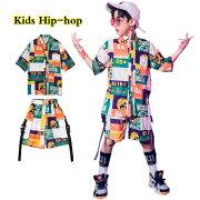 キッズダンス衣装半袖tシャツプリントダンストップスサルエルパンツ派手短パンストリート男の子ジャズ体操かっこいいファッションショーjazzhiphop