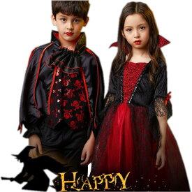 ハロウィン コスプレ 子供 Halloween変装 ハロウィン衣装 コスチューム ケープ風 ロングドレス 鬼の花嫁 ゾンビ 吸血鬼 魔女 悪魔衣装 ヴァンパイア 女の子 男の子 髑髏
