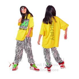 キッズダンス衣装 ゼブラ柄 パンツ シャツ トップス ヒップホップ hiphop ジャッズ 子供服 上下セット 発表会 演出服 オシャレ ダンスウェア ゆったり