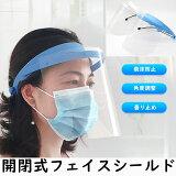 フェイスシールド(シールド1枚+フレーム1個)セットアップ開閉式可動式フェイスマスク飲食店接客飛沫防止クリアマスク防護メガネ飛沫防止ウイルス対策
