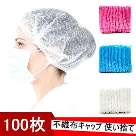【2点以上割引】 100枚セット クリーンキャップ 不織布キャップ 衛生キャップ 使い捨て 帽子 不織布 プリーツタイプ 業務用 ヘアキャップ ホテル 100枚入り