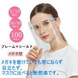フェイスシールド5個入りフェイスガードクリア軽量飛沫を防ぐ防塵曇り止めプラスチック製透明熱中症対策メガネ付け替え送料無料