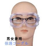 保護メガネ保護めがね安全ゴーグル目を保護防風防塵花粉症透明眼鏡着用可メガネ併用可通気防護飛沫カット防曇めがね併用