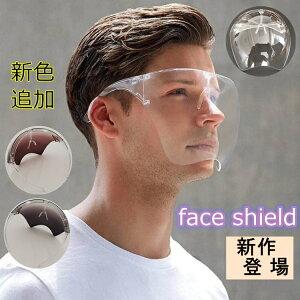 透明マスク クリアマスク 1枚セット フェイスシールド 口元 マウスシールド 透明 目立たない 蒸れない 飲食 接客業 業務用 衛生マスク 飛沫防止 防曇 軽量 簡単装着 洗える マスク マウスカ