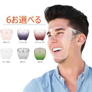 フェイスシールド メガネ型 透明マスク マウスシールド クリアマスク マスクシールド サリバガード マウスガード 軽量 飛沫を防ぐ 熱中症対策 繰り返して使える 飲食店 シールド 透明シー