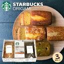 【香典返し お菓子 コーヒー 送料無料】手作りパウンドケーキ スターバックスコーヒー 選べるギフトセット 3個入り(化…