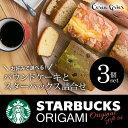 【香典返し コーヒー 送料無料】手作りパウンドケーキ スターバックスコーヒー 選べるギフトセット 3個入り(化粧箱入…