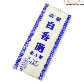 晒し反物 白香晒 綿100% 年間 y-9[フリーサイズ]