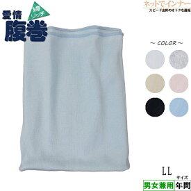 GUNZE(グンゼ)愛情腹巻 綿リッチ 日本製 年間 H1000[LLサイズ]