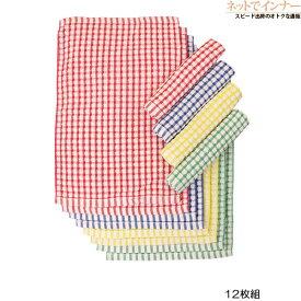 おしぼり用タオル 12枚組 カラー格子 年間