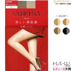 GUNZE(グンゼ)SABRINA(サブリナ) Natural 美しい素肌感 婦人パンスト 年間 SB410[S-M、M-L、L-LLサイズ]レディース
