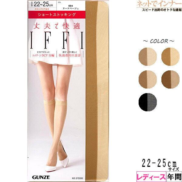 GUNZE(グンゼ)IFFI (イフィー) 婦人ショートストッキング SPS990 年間[22-25サイズ]【あす楽対応商品】