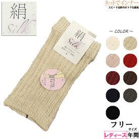 カタクラ アンクルウォーマー 絹 ショート丈 日本製 年間 SU910_SLL910[フリーサイズ]