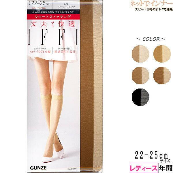 GUNZE(グンゼ)IFFI (イフィー) 婦人ショートストッキング くちゴムゆったり ひざ下丈 SPS995 年間[22-25サイズ]【あす楽対応商品】