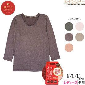 肌ごころ 婦人8分袖インナー 着た瞬間から暖かい 冬用 7009-38[3L、M、Lサイズ]レディース インナー