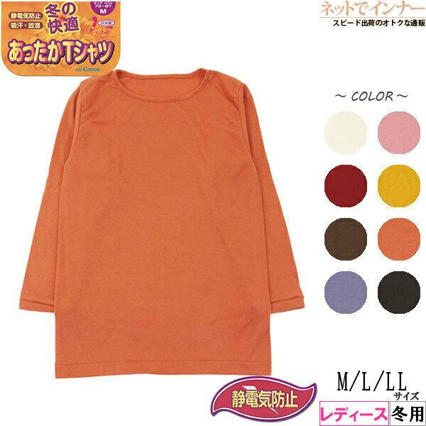 Creos(クレオス)婦人あったかTシャツ 静電気防止 冬用[M、L、LLサイズ]【あす楽対応商品】