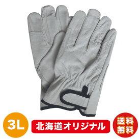 大きい 革手 作業用 豚革手袋クレストマジック・アテ付き LLL ( 3L サイズ) 北海道オリジナル 送料無料!