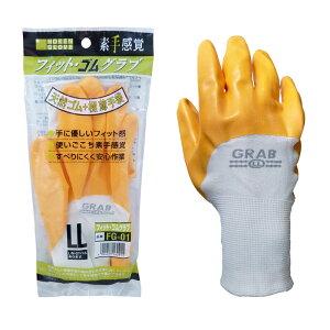 3双セット ホーケン フィット ゴムグラブ FG-01 天然ゴム 収穫用 作業手袋