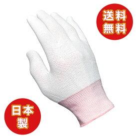 下履き インナー 手袋 さらさら 10双組(20枚) 日本製 吸汗 速乾 北海道オリジナル