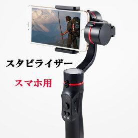 【送料無料】スタビライザー ジンバル 3軸 電子制御 水平撮影 スマートフォン スマホ iPhone X iPhone 8 Plus カメラ スマホ 自撮り棒 セルカ棒 ハンドル カメラスタビライザー