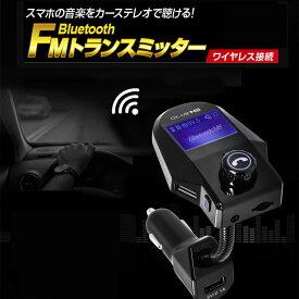 【送料無料】定形外郵便 車載Bluetooth FMトランスミッター Bluetooth 4.2 高音質【TFカード/Aux-in対応】【ハンズフリー通話機能】iphone ipod 無線 12V-24V 対応 fm トランスミッター 7 8 X usb メモリー ブラック