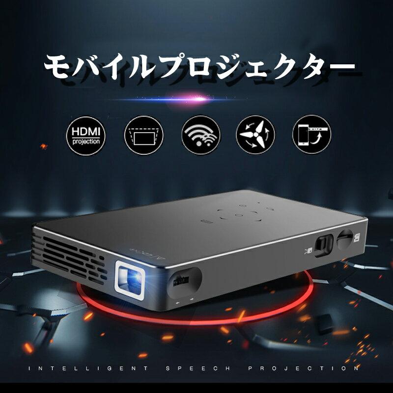 送料無料 モバイル 小型LEDプロジェクター ミニ プロジェクター 1080PフルHD対応 Wi-Fi ビデオプロジェクター スタンド付き 台形補正機能搭載 パソコン/スマホ/タブレット/ゲーム機など接続可 USB/SDカード/HDMI/Bluetooth/WIFIに対応 軽量