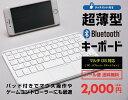 メール便送料無料 7-8インチ汎用キーボード タッチパッド式 マルチOS対応(Android/Windows対応) 超薄型 ミニ Bluetoo…
