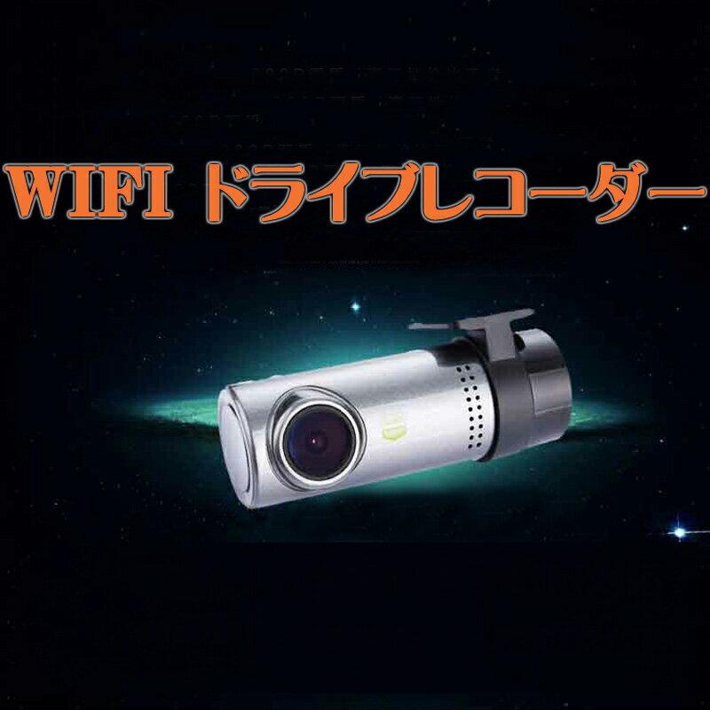 ※定形外郵便※送料無料 mini WIFIドライブレコーダー スマホ連携型ドライブレコーダー 高画質 ループ録画 ドライブ旅の動画を簡単にスマホで確認・保存 モーション録画対応 Gセンサー WIFIドラレコ FULL HD CARDVR iPhone Android