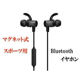 【送料無料】Bluetooth イヤホン スポーツ仕様 ランニング マグネット ワイヤレス ヘッドホン 両耳 カナル型 高音質 APT-X対応 ブルートゥース イヤホン マイク付き 防水 防塵 防汗 軽量 iPhone、Android各種対応 イヤホン