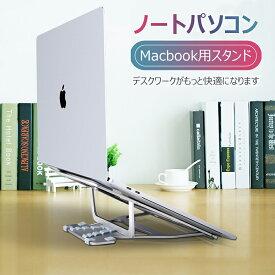 ノートパソコンスタンド ノートPC台 軽量 Macbook Macbookpro11.6〜15.4インチ アルミニウム合金 持ち運び便利 放熱効果 薄い 滑り止め surface lets note 調節可能 折り畳み式