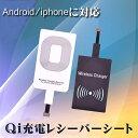 送料無料 無線iPhone QI レシーバー ワイヤレス充電器 充電レシーバー 置くだけ ワイ...