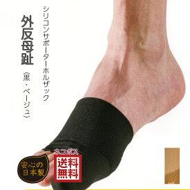 足 親指 骨折 テーピング