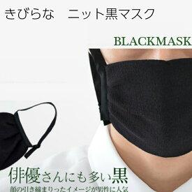 【ネコポス限定・送料無料】繰り返し洗える! きびらな 呼吸が楽なニット黒マスク 機内用マスクにも  活動時の保湿に 安心の日本製  人気の黒色マスク 布マスク 旅行におすすめ 母の日・父の日ギフト 1枚