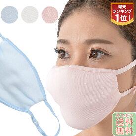 【ネコポス限定・送料無料】うるおい おやすみマスク 日本製 洗えるマスク 繰り返し使える 飛行機 機内用マスク 美容 保湿 風邪予防 濡れマスク 小さめ のど 肌 うるおい 布マスク 旅行 新幹線 母の日ギフト (ピンク・ブルー・白) 1枚