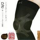 【ネコポス限定・送料無料】 HOLZAC(ホルザック)膝用サポーター ひざの痛みに朗報!締め付けないのに強力固定 日本…