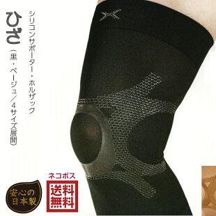 【ネコポス限定・送料無料】HOLZAC(ホルザック)膝用サポーターひざの痛みに朗報!締め付けないのに強力固定日本製ひざサポーターシリコン三次元テーピング構造男女兼用左右共用ひざ(ブラック・ベージュ)1枚