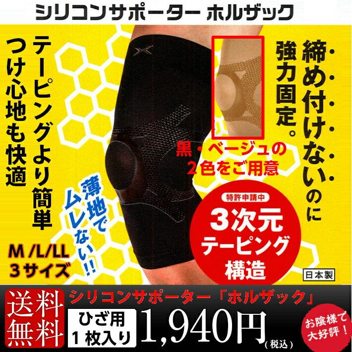 【ネコポス限定・送料無料】 HOLZAC(ホルザック)膝用サポーター ひざの痛みに朗報!締め付けないのに強力固定 日本製 ひざサポーター シリコン三次元テーピング構造 男女兼用 左右共用 ひざ(ブラック・ベージュ)1枚