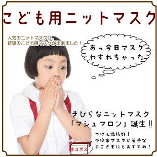 【ネコポス限定・合計1000円以上で送料無料】繰り返し洗える!こどもマスク「マシュマロン」待望の子供用マスク誕生布マスク安心の日本製乾燥対策機内用マスク保湿無漂白・無染色