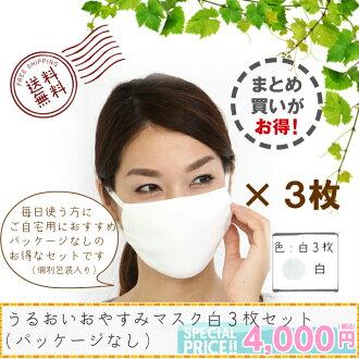 kibirana洗,反復可以使用的滋潤,晚安,口罩白*3張組★日本製造★
