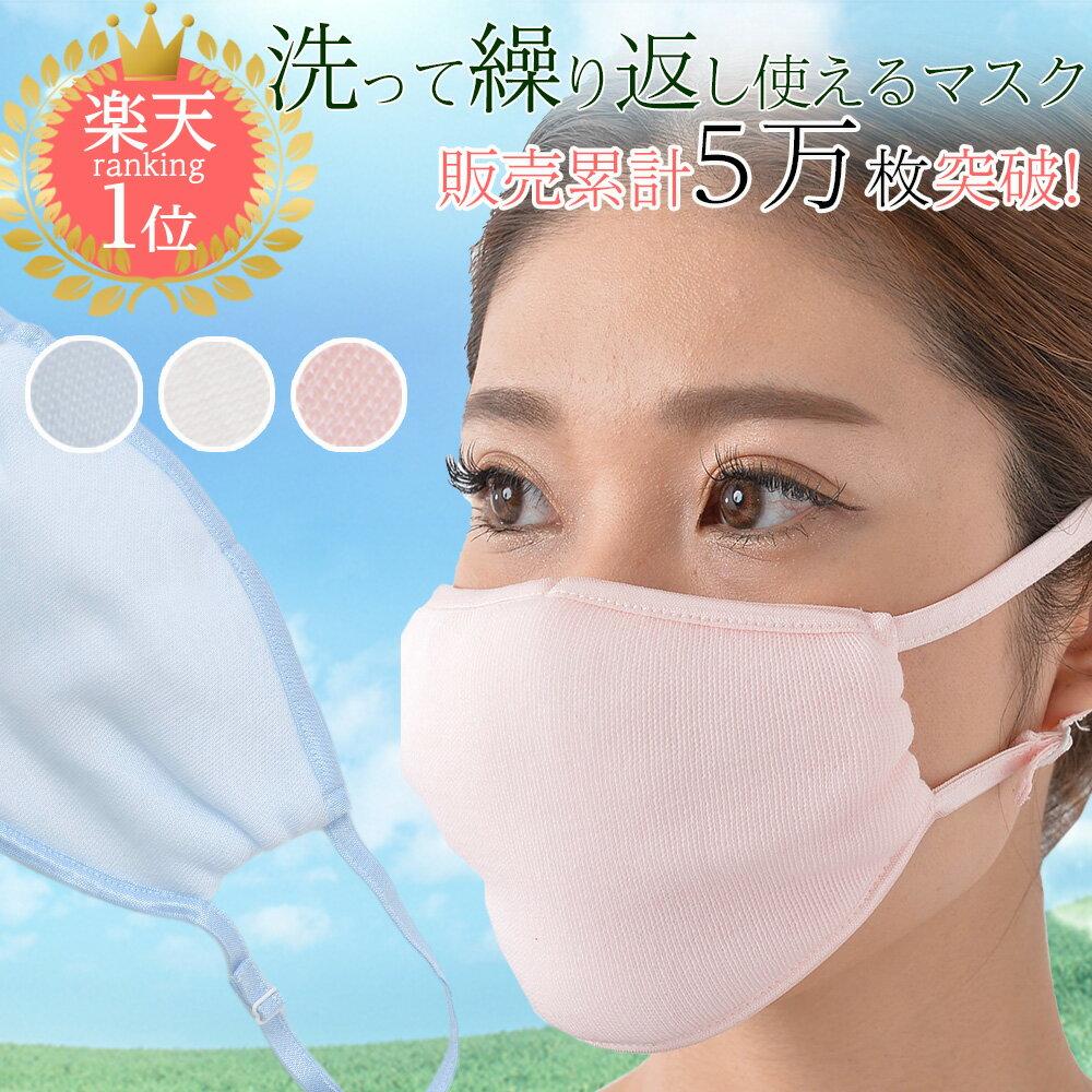 【ネコポス限定・送料無料】繰り返し洗える!機内用マスクにも うるおい おやすみマスク 寝るときの保湿に 濡れマスクにも 安心の日本製 のど 肌 うるおい 布マスク 旅行におすすめ (ピンク・ブルー・白) 1枚