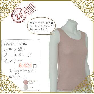 痤瘡是針織的內衣無袖優雅內在 ★ 日本絲綢 ★