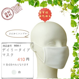 痤瘡是洗頭和使用反復每天針織面具 ★ 日本製造的 ★
