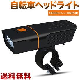 USB充電式 5200mAh大容量 自転車ヘッドライト 1300ルーメン高輝度 IPX6防水防振 ロードバイク ライト 3モード点灯懐中電灯 夜のサイクリング、ウォーキング、キャンプ、釣りに最適 六カ月保証
